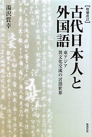 増補改訂 古代日本人と外国語 東アジア異文化交流の言語世界