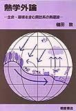 熱学外論―生命・環境を含む開放系の熱理論