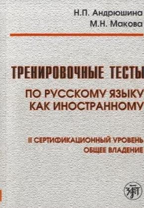 Trenirovocnye testy po russkomu jazyku kak inostrannomu - Training Tests, w. DVD