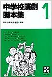 中学校演劇脚本集 (1)