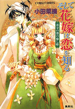 そして花嫁は恋を知る―黄金の都の癒し姫 (コバルト文庫)