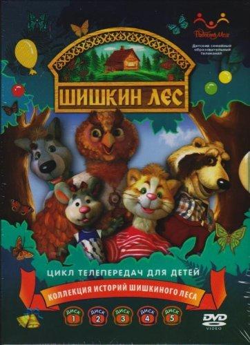 (Shishkin Les (Pinecone Forest) Set 1, Discs 1 - 5)