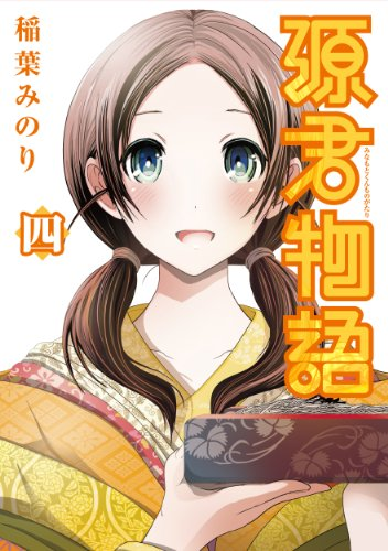 源君物語 4 (ヤングジャンプコミックス)