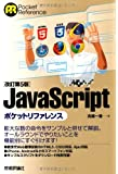 改訂第5版 JavaScript ポケットリファレンス