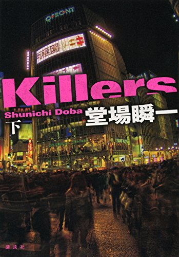 Killers(下)