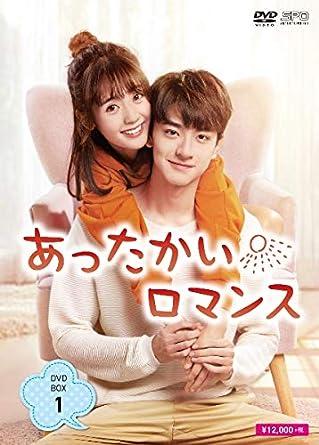 [DVD]あったかいロマンス DVD-BOX1