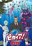 「ピカイア!」第3巻 [DVD]