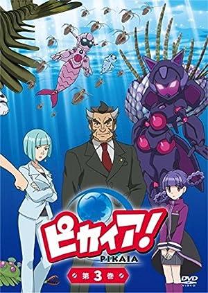 ピカイア! DVD