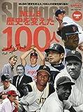 MLB歴史を変えた100人 2017年 08 月号 [雑誌]: SLUGGER(スラッガー) 増刊