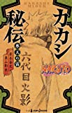 NARUTO-ナルト- カカシ秘伝 (JUMP j BOOKS)