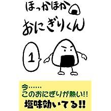 hokkahokaonigirikunn (Japanese Edition)