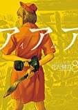 I Am a Hero Vol. 8 (In Japanese)