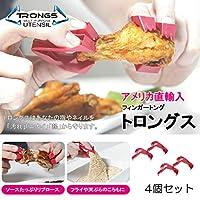 トロングス TRONGS フィンガートング ゆびさきトング 赤い爪 4個セット