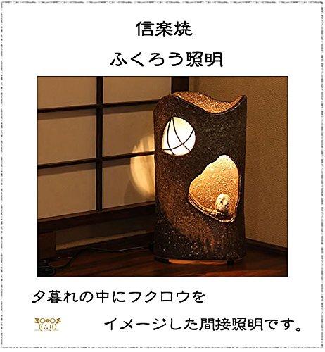 信楽焼 フクロウ木漏れ日 照明 陶器照明 陶器 焼き物 ライト インテリア おしゃれ 灯り ak-0004 B01N19G6BN