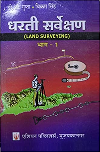 Buy land surveying i hindi book online at low prices in india buy land surveying i hindi book online at low prices in india land surveying i hindi reviews ratings amazon fandeluxe Gallery