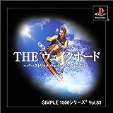 SIMPLE1500シリーズ Vol.83 THE ウェイクボード~バーストリック ウェイクボーディング!!~