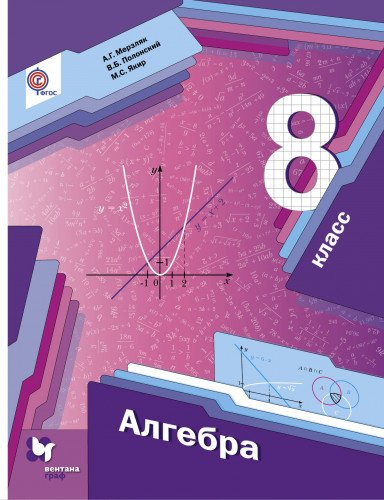 Download Algebra. 8 klass. Uchebnik. FGOS ebook