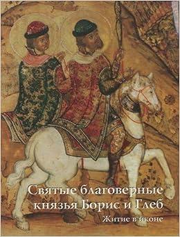 Svyatye knyazya Boris i Gleb