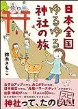 日本全国ゆるゆる神社の旅 (Sanctuary books)