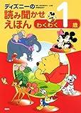 ディズニーの読み聞かせえほん わくわく1歳 (ディズニー物語絵本)