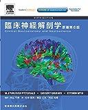 臨床神経解剖学原著第6版