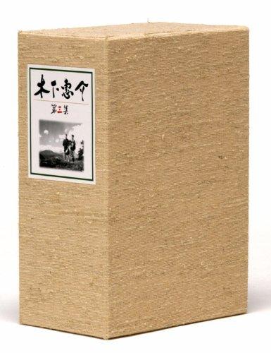 Japanese TV Series - Kinoshita Keisuke Seitan 100 Nen Kinoshita Keisuke Dvd-Box Vol.3 (10DVDS+BOOKLET) [Japan DVD] DA-5553 (Series 5553)