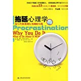 img - for Procrastination: Why You Do It,, What To Do About It Now (Chinese Edition) book / textbook / text book