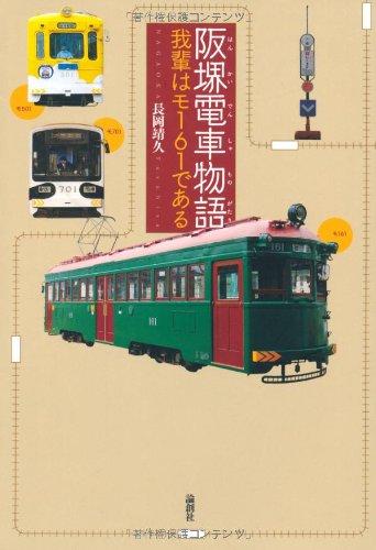 阪堺電車物語―我輩はモ161である