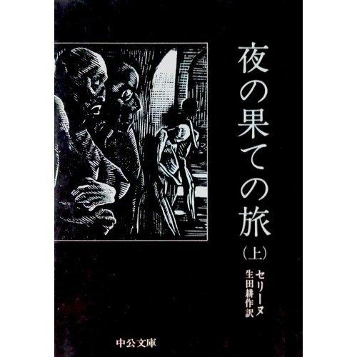 夜の果ての旅 上巻 (中公文庫 C 22)