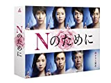 Japanese TV Series - N No Tame Ni Blu-Ray Box (6BDS) [Japan BD] TCBD-439