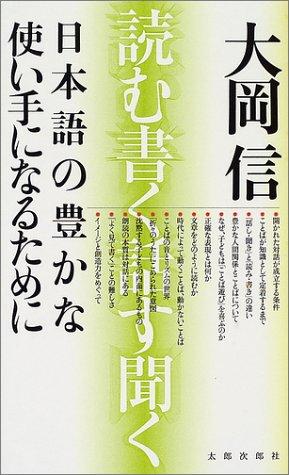 日本語の豊かな使い手になるために―読む、書く、話す、聞く