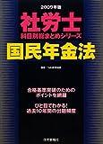 社労士科目別総まとめ 国民年金法〈2009年版〉 (社労士科目別総まとめシリーズ)