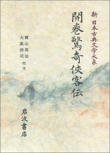 開巻驚奇侠客伝 (新日本古典文学大系)