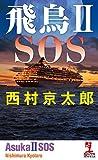 飛鳥II SOS (カッパ・ノベルス)