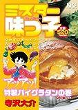 Maki encore publication of Mr. Ajikko piping hot! Special pie gratin (Platinum Comics) (2012) ISBN: 4063777200 [Japanese Import]