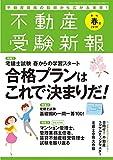不動産受験新報 2019年(春号) 04 月号 (春からの宅建士試験特集)