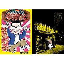 ikinaridegawakun (Japanese Edition)
