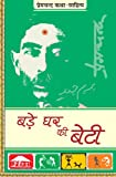 Bade Ghar ki Beti (बड़े घर की बेटी) (Hindi) (Hindi Edition)