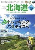 北海道トレッキングサポートBOOK (NEKO MOOK)