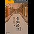 青铜时代-王小波全集(作家出版社典藏版本) (王小波小说全集)