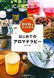 DVDでよくわかる はじめてのアロマテラピー (池田書店のアロマテラピーシリーズ)