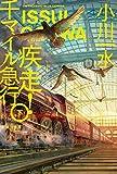疾走!  千マイル急行 下 (ハヤカワ文庫 JA オ 6-31)