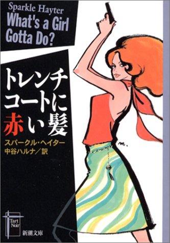 トレンチコートに赤い髪 新潮文庫―タルト・ノワール