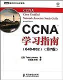 CCNA学习指南(640-802)(第7版)((附光盘)