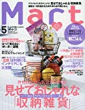 Mart(マート) 2017年 05 月号 [雑誌]