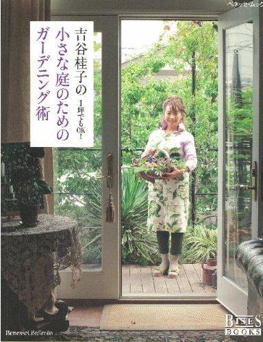 吉谷桂子の小さな庭のためのガーデニング術―1坪でもOK! (ベネッセ・ムック BISES BOOKS)