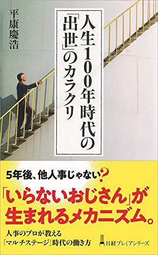 人生100年時代の「出世」のカラクリ (日経プレミアシリーズ)