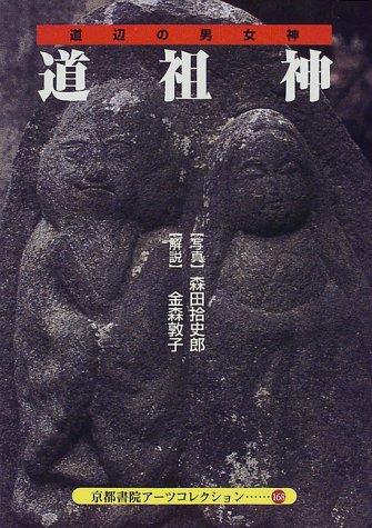 道祖神―道辺の男女神 (京都書院アーツコレクション―工芸関係シリーズ)