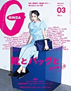 GINZA(ギンザ) 2015年 03 月号 [雑誌]