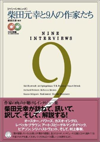 ナイン・インタビューズ 柴田元幸と9人の作家たち